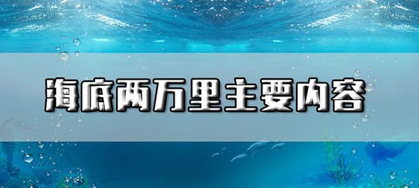 海底两万里章节概括