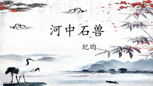 河中石兽原文及翻译