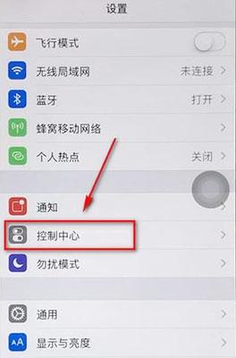 苹果录屏功能在哪