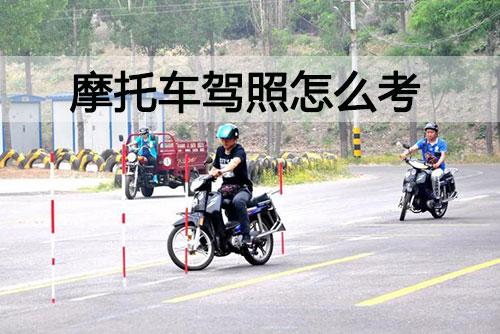 摩托车驾照怎么考