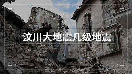 汶川地震几级