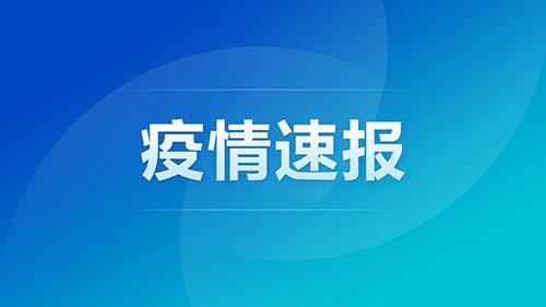 云南新增3例本土确诊2例无症状