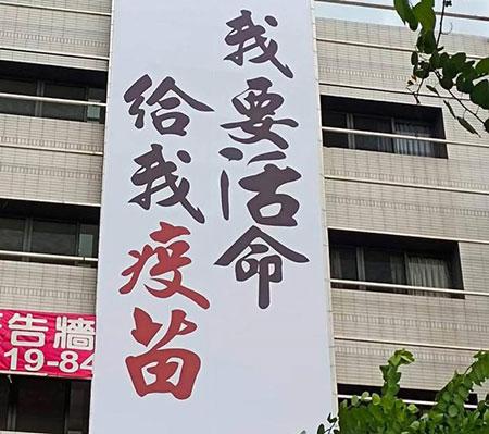 台湾民众高楼外挂布条求疫苗