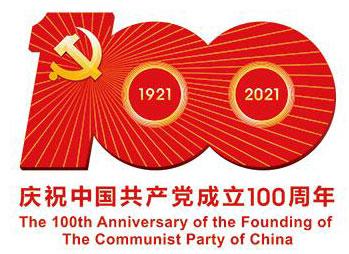 建党100周年祝福语