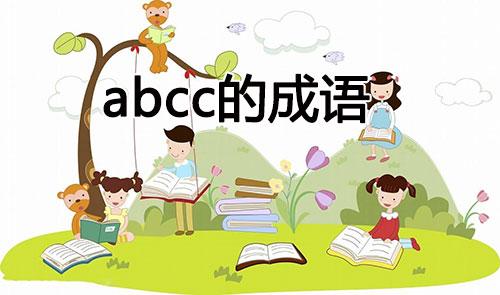 abcc的成语大全(abcc式四字词语大全)