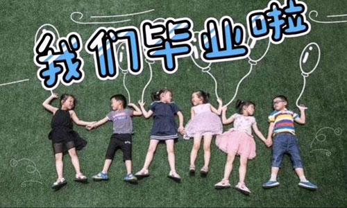 幼儿园毕业祝福语