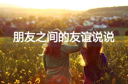 朋友之间的友谊说说
