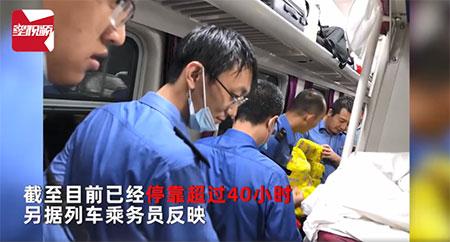 载735人列车被困郑州超40小时