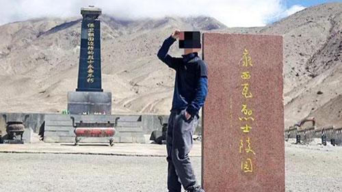 戍边英雄墓碑旁摆拍博主被查获