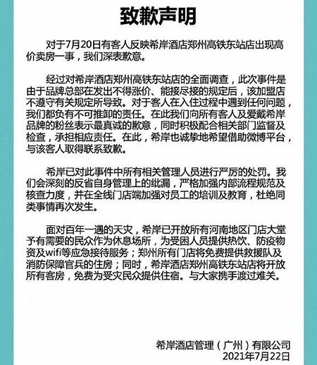郑州酒店涨至近3000一晚致歉