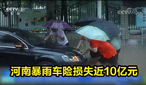 河南暴雨车险损失近10亿元