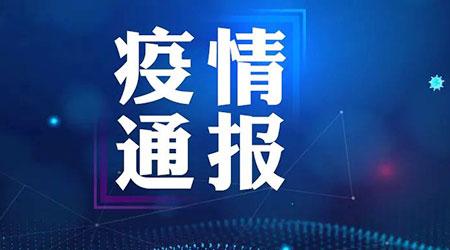 北京新增1例确诊 曾去张家界旅游