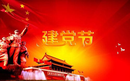建党是哪一年几月几日 共产党成立时间