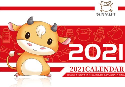 今年是什么年 2021是什么年属什么年
