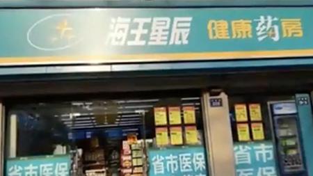 药店因向发烧人员出售退烧药被查