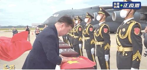第八批志愿军烈士遗骸归国