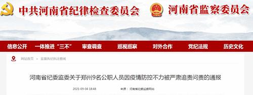 郑州防疫不力 副市长等9人被问责