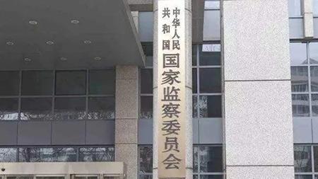 中纪委探索推行行贿人黑名单制度