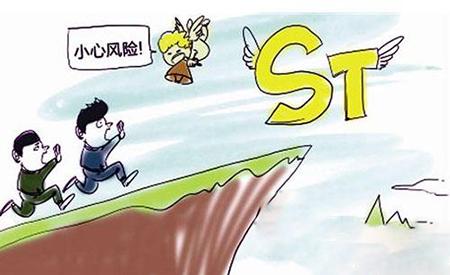 st股票什么意思(股市的ST股票含义解释)