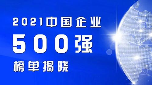 2021中国企业500强榜单出炉