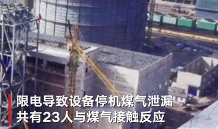 辽宁企业因限电煤气泄漏23人送医