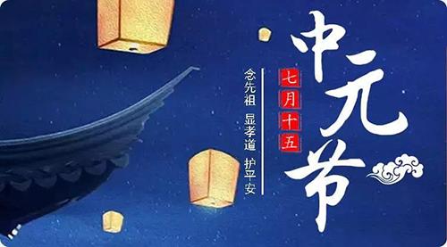 中元节是什么节日(中元节的由来与传统习俗)