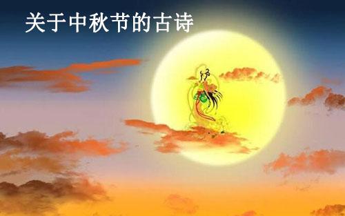 中秋节的古诗10首(关于中秋节的古诗)
