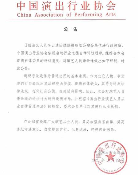 中演协对李云迪进行从业抵制